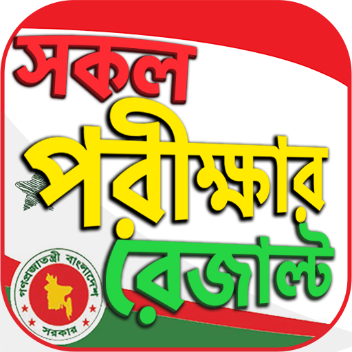 BD all exam results – HSC SSC JSC PSC Results