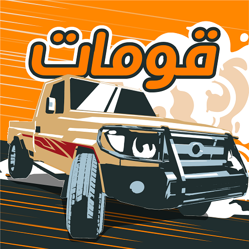 Gomat – Drift & Drag Racing