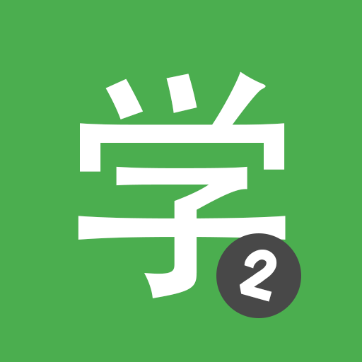 Learn Chinese HSK 2 Chinesimple
