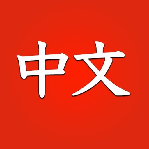 Learn Chinese free for beginners