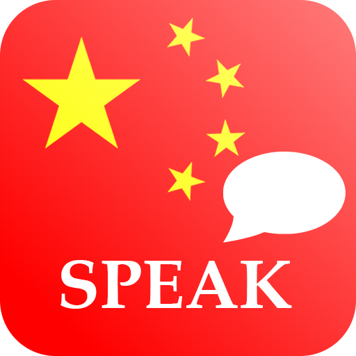 Learn Chinese Offline